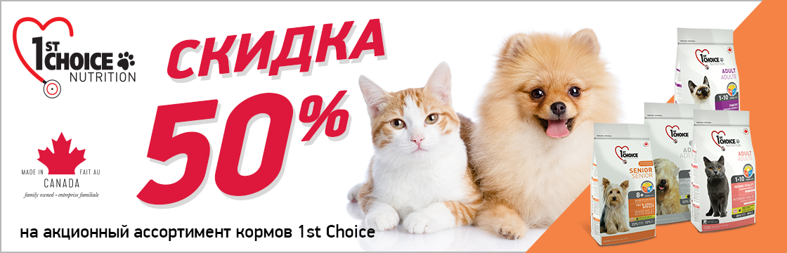 -50% на сухие корма 1st Choice